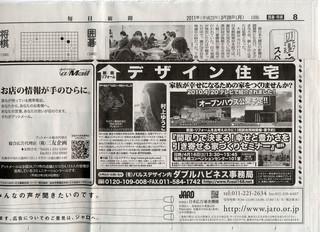 毎日新聞 2011.3.28.jpg